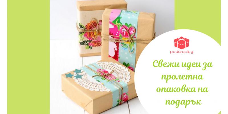 Свежи идеи за пролетна опаковка на подарък
