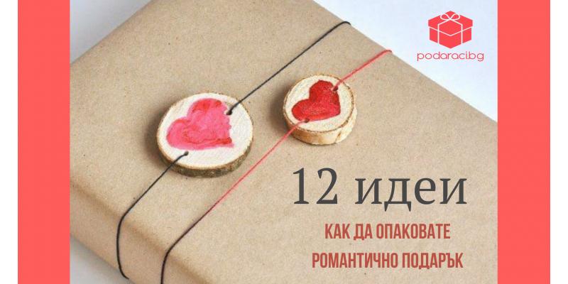 12 идеи за романтична опаковка на подарък