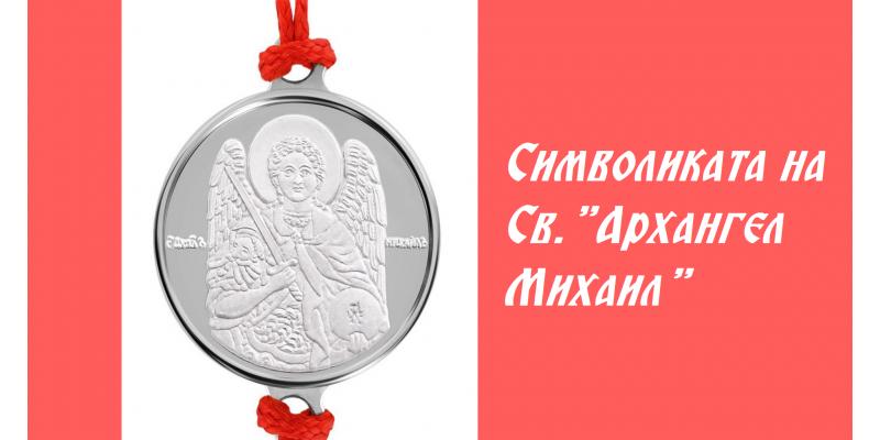 Символиката на празника Св. Архангел Михаил