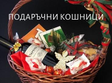 Подаръци за Бабинден