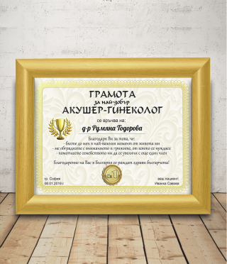 Diploma for Obstetrician-gynecologist with a gift frame
