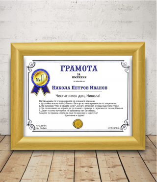Diploma for the name of a gift frame
