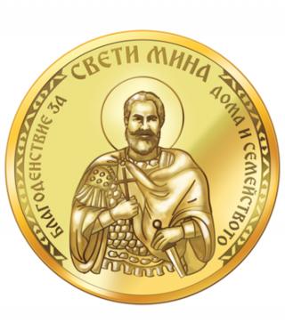 Медал Свети Мина с цялостна позлата