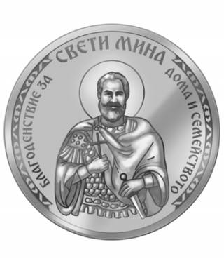 Сребърен медальон Свети Мина