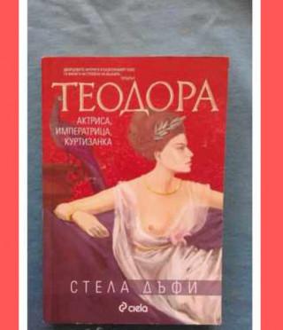 Теодора – актриса, императрица, куртизанка