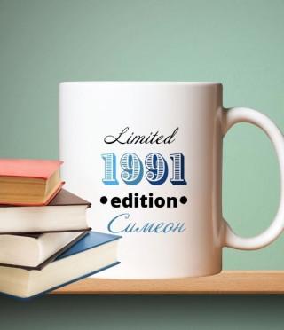 Персонализирана керамична чаша за рожден ден Limited edition