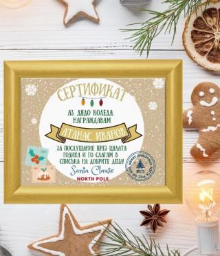 Сертификат за послушни деца от Дядо Коледа в рамка