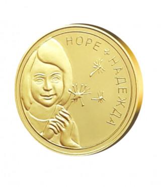 Сребърен медал Талисман Надежда, с масивно златно покритие