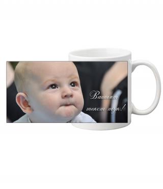 Персонализирана керамична чаша със снимка и/или текст
