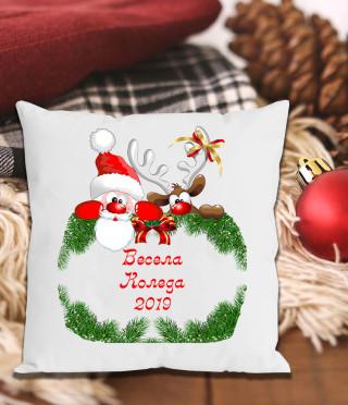 Възглавничка Весела Коледа с Ваш текст