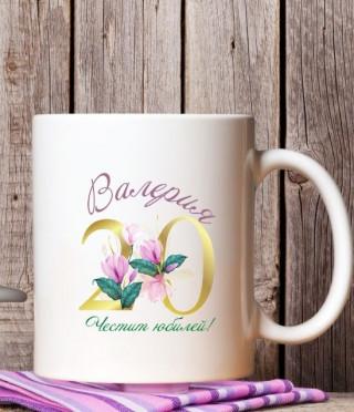 Персонализирана чаша за юбилей с флорални мотиви