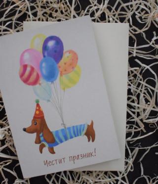 Картичка добавена реалност Честит празник!