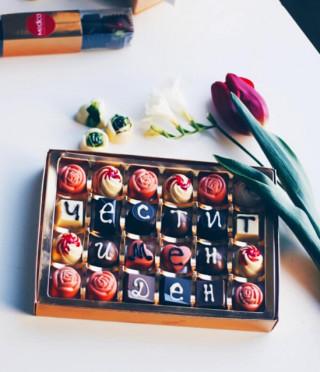 Шоколадова кутия Честит имен ден с 24 бонбона