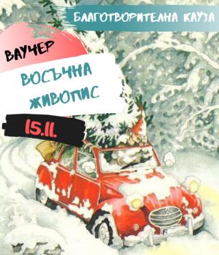 Ваучер за творческа работилница Восъчна живопис 15.11.