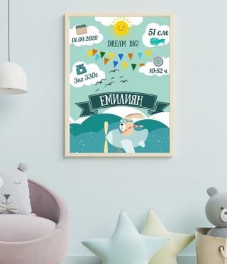 Бебешка визитка за момче в рамка Dream Big