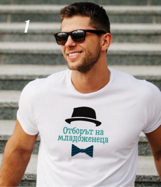 Тениска за ергенско парти