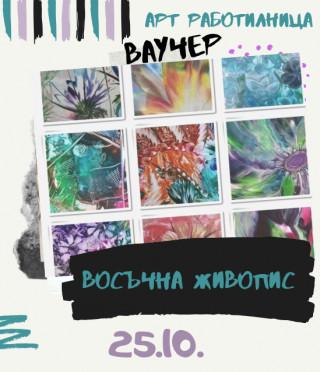 Ваучер за творческа работилница Восъчна живопис 25.10.