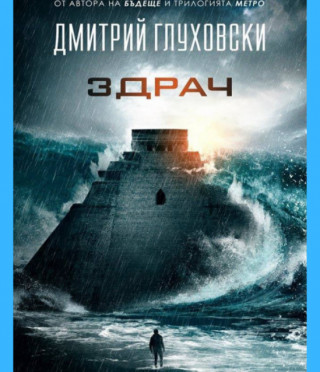 Здрач - Дмитрий Глуховски