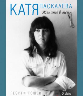 Катя Паскалева - Жените в мен