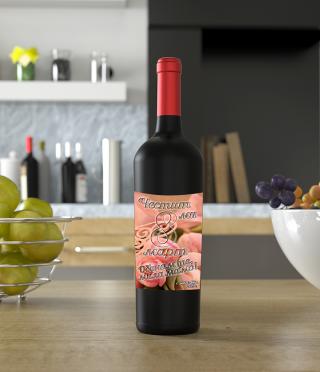 Бутилка вино Честит Осми март!