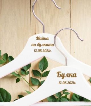 Персонализирана дървена закачалка за сватба