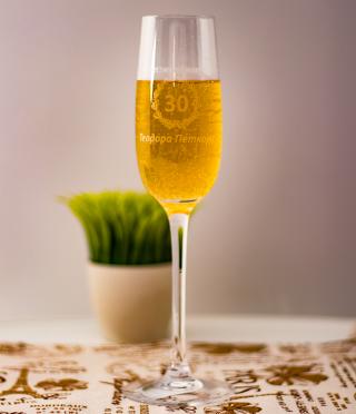 Гравирана чаша за шампанско за юбилей