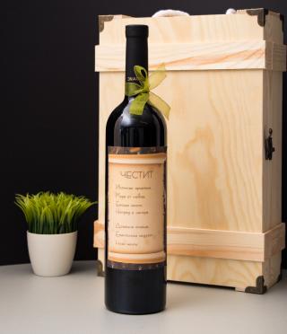 Бутилка вино с персонализиран етикет за имен ден