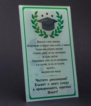 Стъклено пожелание за дипломиране
