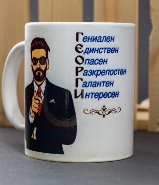 Чашата на Георги