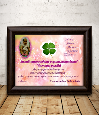 A real clover for luck! For a newborn baby girl