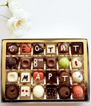 Шоколадови бонбони за Осми март