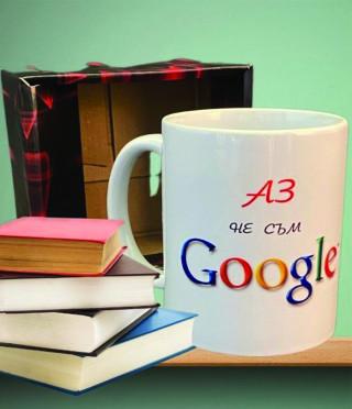 Чаша Аз не съм Google