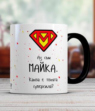 Чаша за супермайки