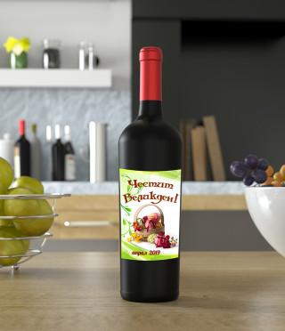 Персонализиран етикет на бутилка Честит Великден