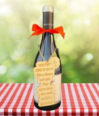 Дървен аксесоар за вино за имен ден