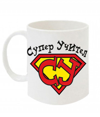 Чаша Супер учител