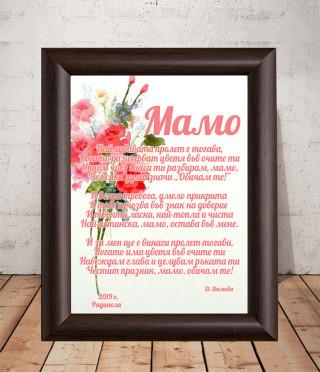 Стихотворение за майка в рамка