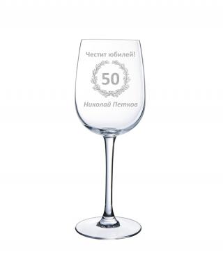 Гравирана чаша за вино за юбилей