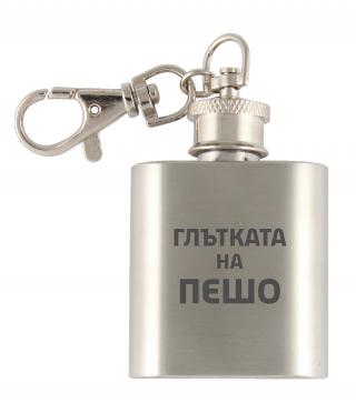 Гравиран метален ключодържател манерка