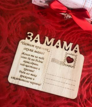 Дървена картичка за Мама