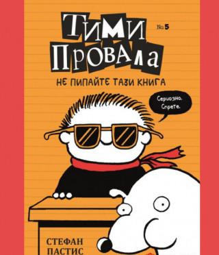 Тими Провала 5 - Не пипайте тази книга
