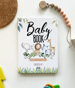 Планер-дневник Baby Book за първата годинка