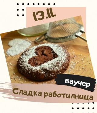 Ваучер кулинарна работилница Декорация на меденки 13.11