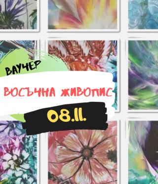 Ваучер за творческа работилница Восъчна живопис 08.11.