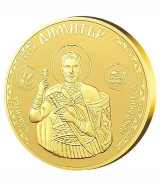 Медал Свети Димитър с масивно златно покритие