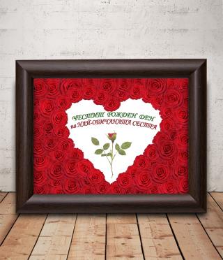 Истинска червена роза за СЕСТРА в рамка