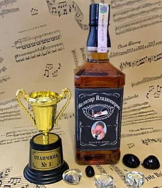 Уиски Джак Даниелс за дипломиране и купа Отличник