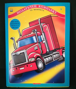 Подаръчен комплект Камион за момчета