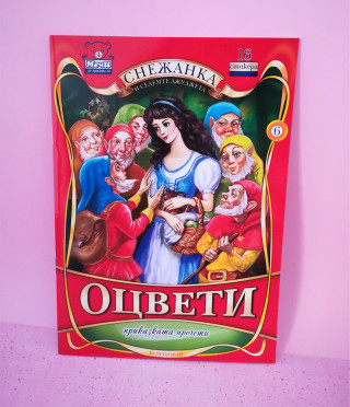 Книжка за оцветяване Снежанка за момичета