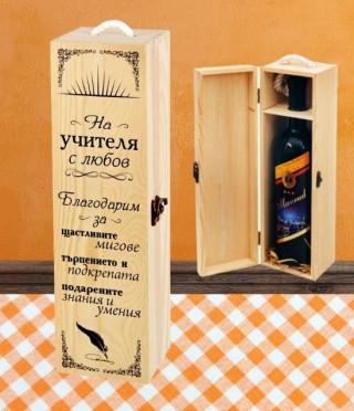 Кутия за вино На учителя с любов ...